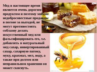 Мед в настоящее время является очень дорогим продуктом и поэтому многие недоб