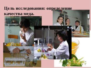Цель исследования: определение качества меда.