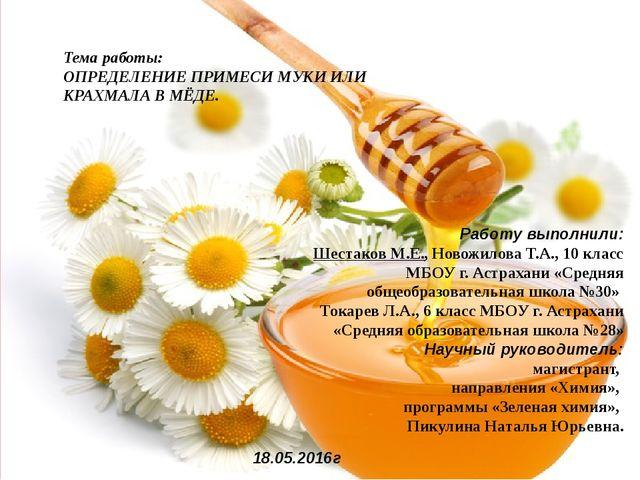 Работу выполнили: Шестаков М.Е., Новожилова Т.А., 10 класс МБОУ г. Астрахани...