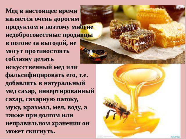 Мед в настоящее время является очень дорогим продуктом и поэтому многие недоб...