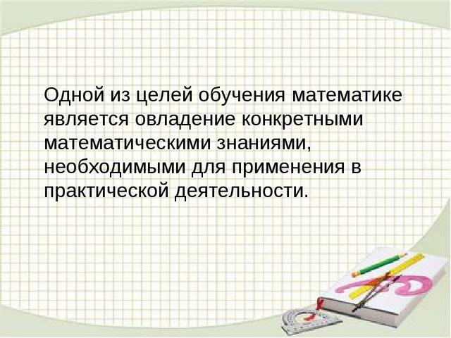 Одной из целей обучения математике является овладение конкретными математиче...
