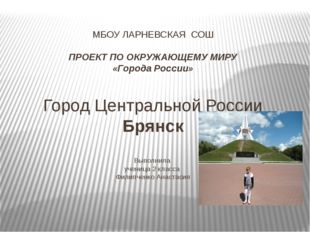 МБОУ ЛАРНЕВСКАЯ  СОШ  ПРОЕКТ ПО ОКРУЖАЮЩЕМУ МИРУ «Города России»  Город Центр