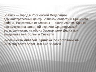 Бря́нск — город в Российской Федерации, административный центр Брянской облас