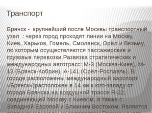 Транспорт Брянск -  крупнейший после Москвы транспортный узел  : через город