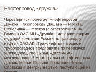 Нефтепровод «дружба» Через Брянск пролегает «нефтепровод Дружба», газопровод