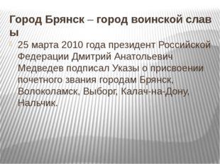 ГородБрянск–городвоинскойславы  25 марта