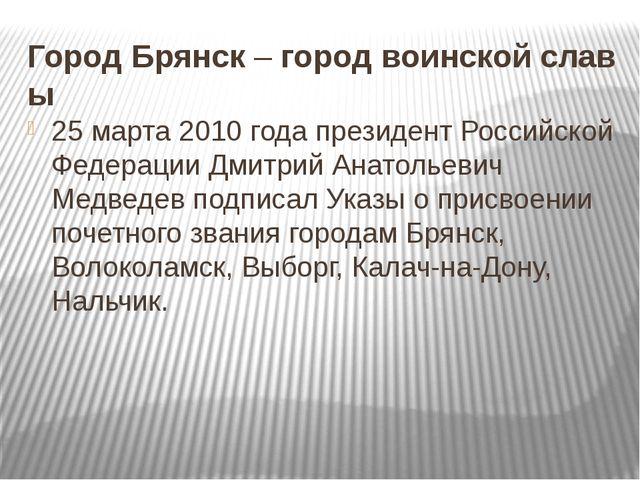 ГородБрянск–городвоинскойславы  25 марта...