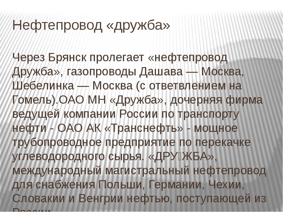 Нефтепровод «дружба» Через Брянск пролегает «нефтепровод Дружба», газопровод...