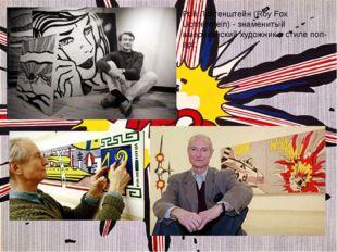 Рой Лихтенштейн (Roy Fox Lichtenstein) - знаменитый американский художник в с
