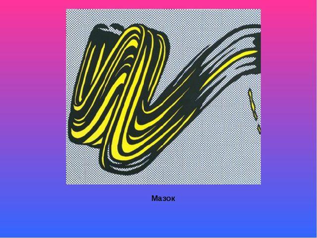 Мазок