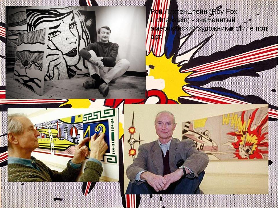 Рой Лихтенштейн (Roy Fox Lichtenstein) - знаменитый американский художник в с...