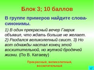 Блок 3; 10 баллов В группе примеров найдите слова-синонимы. 1) В один прекрас