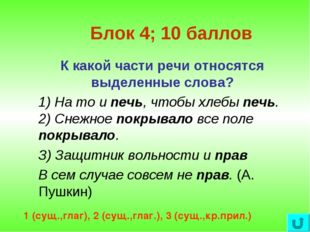 Блок 4; 10 баллов К какой части речи относятся выделенные слова? 1) На то и п
