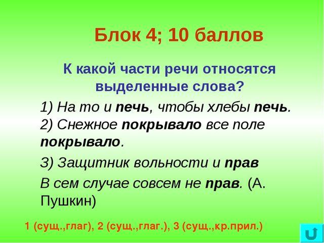 Блок 4; 10 баллов К какой части речи относятся выделенные слова? 1) На то и п...