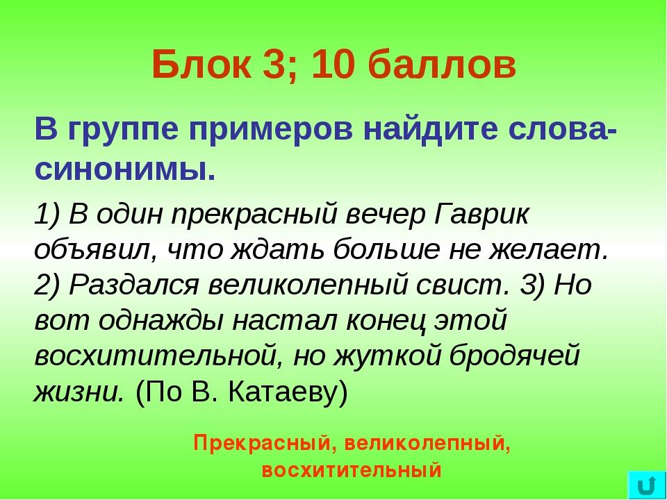 Блок 3; 10 баллов В группе примеров найдите слова-синонимы. 1) В один прекрас...