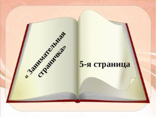 Игра « Подскажи словечко»