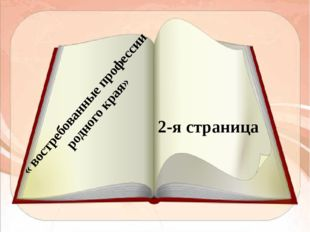 Герои труда нашего края Ангелина Просковья Никитична Алексей Григорьевич Ста