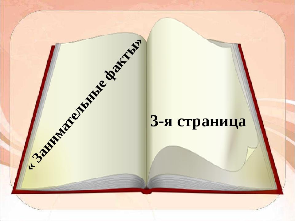 4-я страница « Любимые книги читая, профессии мы выбираем»