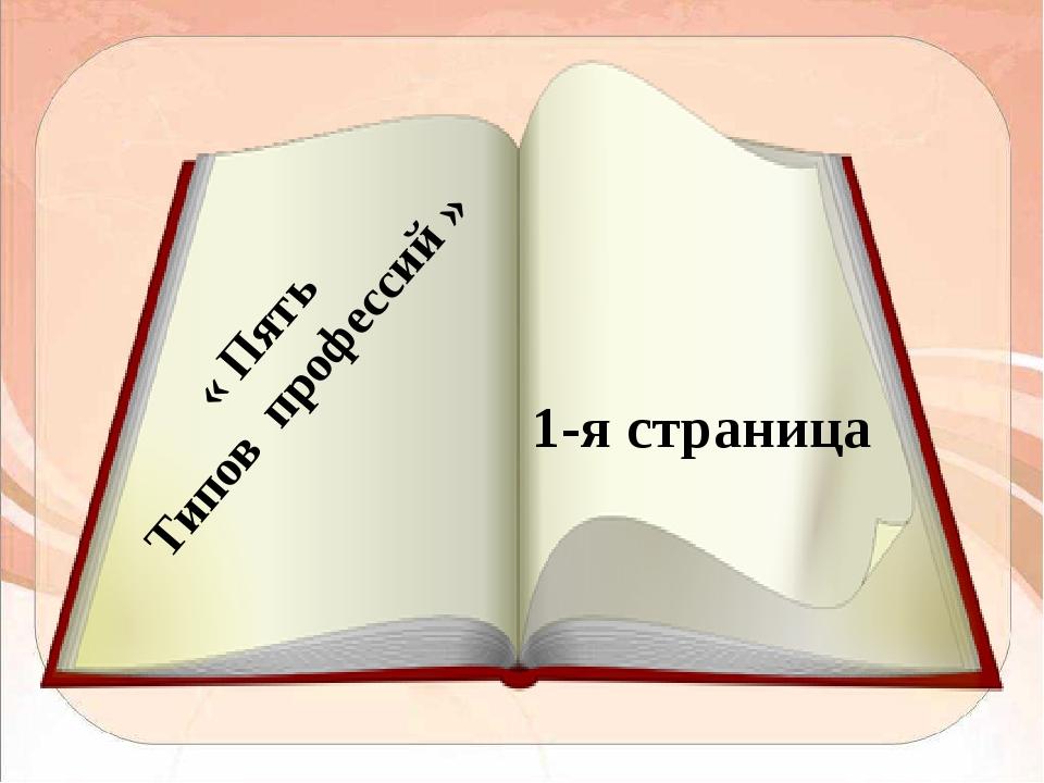 ЧЕЛОВЕК - ТЕХНИКА