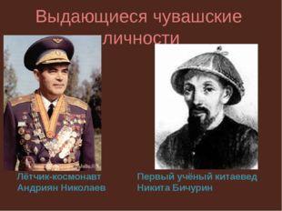 Выдающиеся чувашские личности Лётчик-космонавт Андриян Николаев Первый учёный