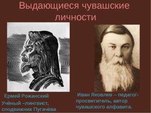 Выдающиеся чувашские личности Ермей Рожанский Учёный –лингвист, сподвижник Пу