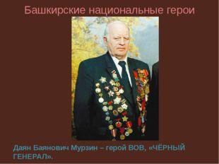 Башкирские национальные герои Даян Баянович Мурзин – герой ВОВ, «ЧЁРНЫЙ ГЕНЕР