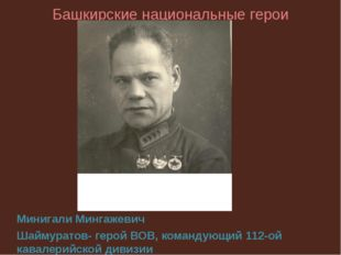 Башкирские национальные герои Минигали Мингажевич Шаймуратов- герой ВОВ, кома
