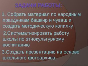1. Собрать материал по народным праздникам башкир и чуваш и создать методичес