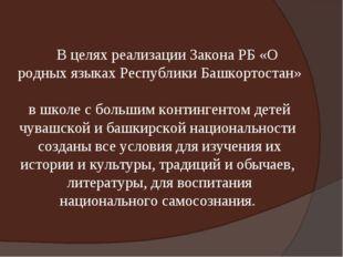 В целях реализации Закона РБ «О родных языках Республики Башкортостан» в шко