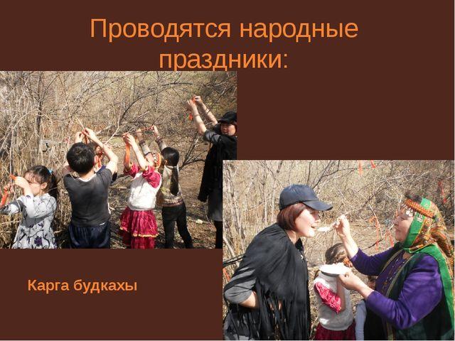 Проводятся народные праздники: Карга будкахы Карга будкахы