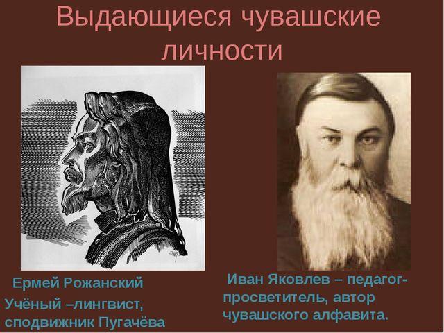Выдающиеся чувашские личности Ермей Рожанский Учёный –лингвист, сподвижник Пу...