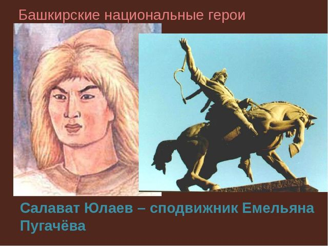 Башкирские национальные герои Салават Юлаев – сподвижник Емельяна Пугачёва