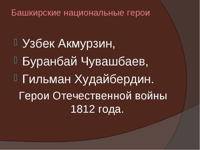 Башкирские национальные герои Узбек Акмурзин, Буранбай Чувашбаев, Гильман Худ...