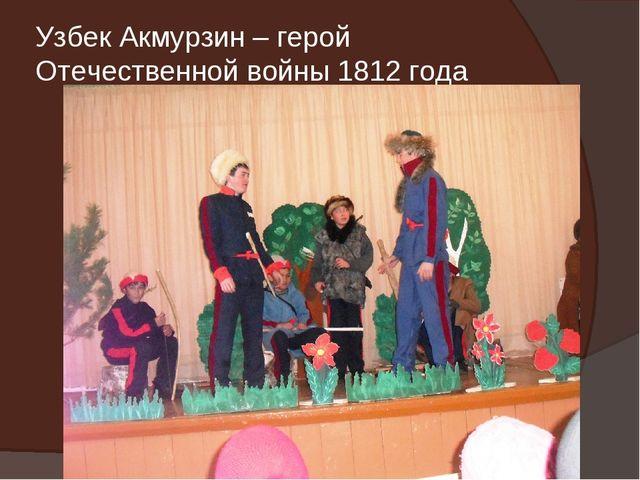 Узбек Акмурзин – герой Отечественной войны 1812 года