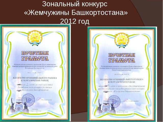 Зональный конкурс «Жемчужины Башкортостана» 2012 год