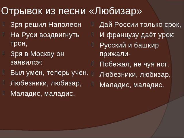 Отрывок из песни «Любизар» Зря решил Наполеон На Руси воздвигнуть трон, Зря в...