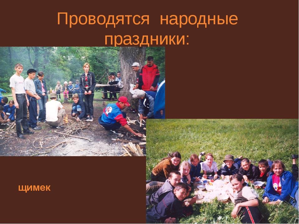 Проводятся народные праздники: щимек щимек