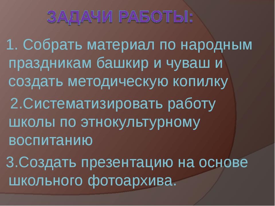 1. Собрать материал по народным праздникам башкир и чуваш и создать методичес...