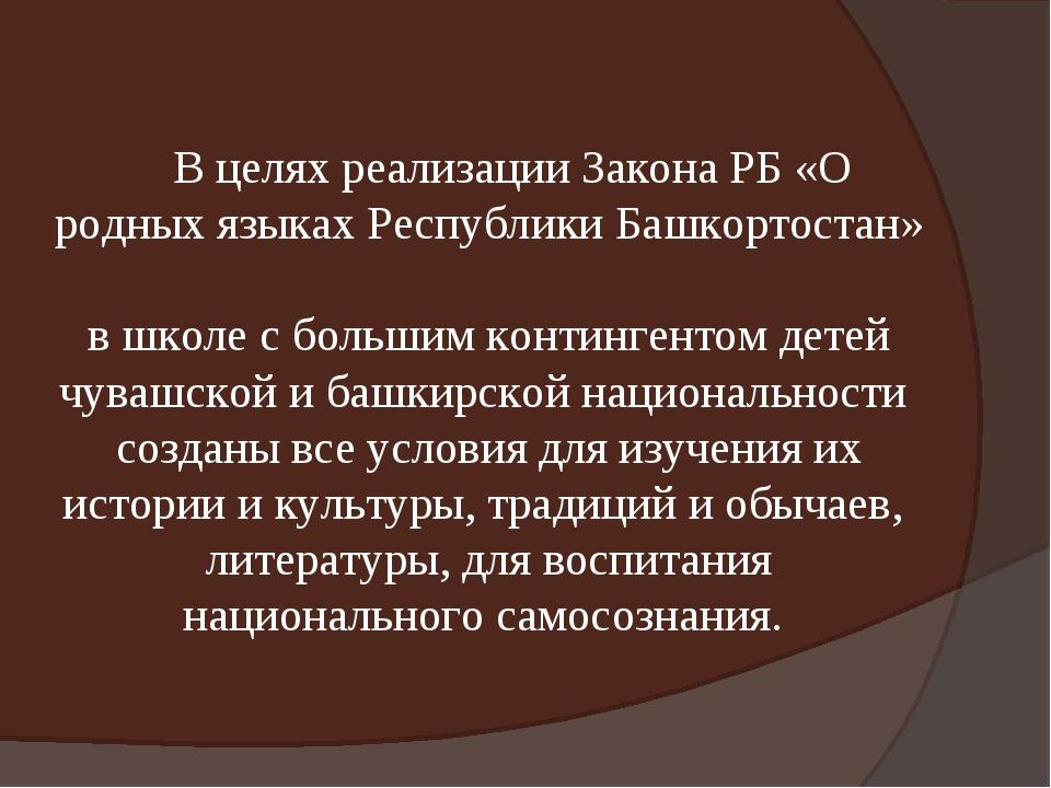 В целях реализации Закона РБ «О родных языках Республики Башкортостан» в шко...