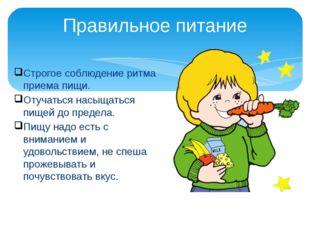 Правильное питание Строгое соблюдение ритма приема пищи. Отучаться насыщаться