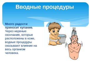 Вводные процедуры Много радости приносит купание. Через нервные окончания, ко