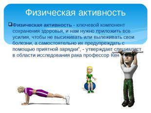 Физическая активность Физическая активность - ключевой компонент сохранения з