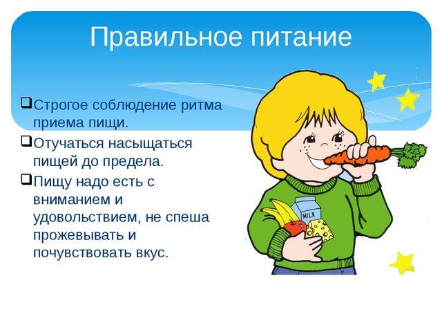 Правильное питание Строгое соблюдение ритма приема пищи. Отучаться насыщаться...