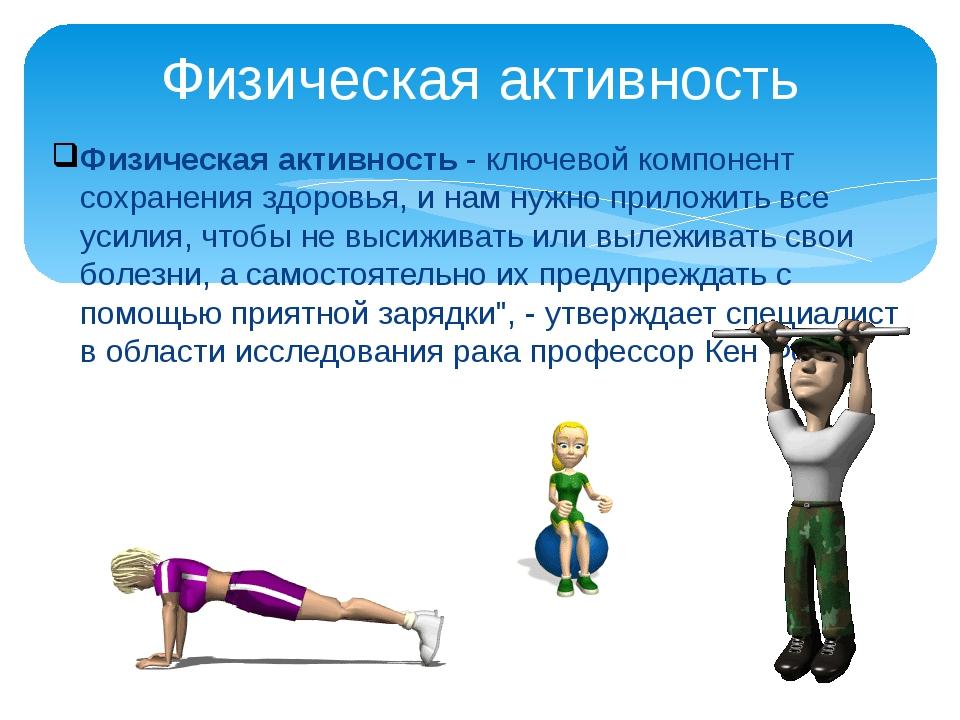 Физическая активность Физическая активность - ключевой компонент сохранения з...