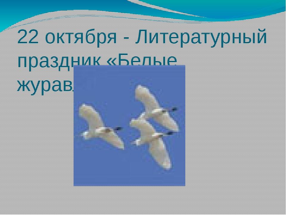 22 октября - Литературный праздник «Белые журавли»