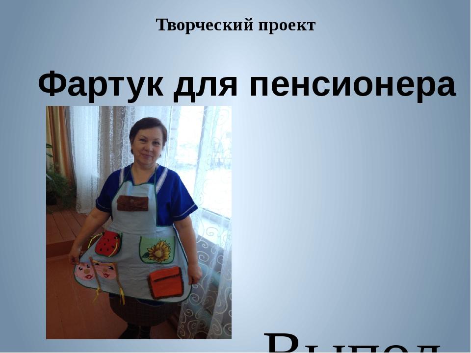 стиля гранж фартук для пенсионерки поздравление мать собирали