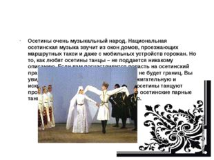 Осетины очень музыкальный народ. Национальная осетинская музыка звучит из око