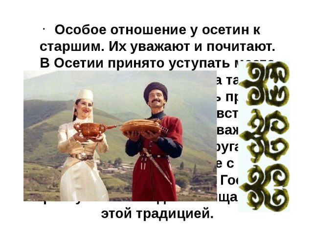Особое отношение у осетин к старшим. Их уважают и почитают. В Осетии принято...