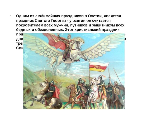 Одним из любимейших праздников в Осетии, является праздник Святого Георгия -...