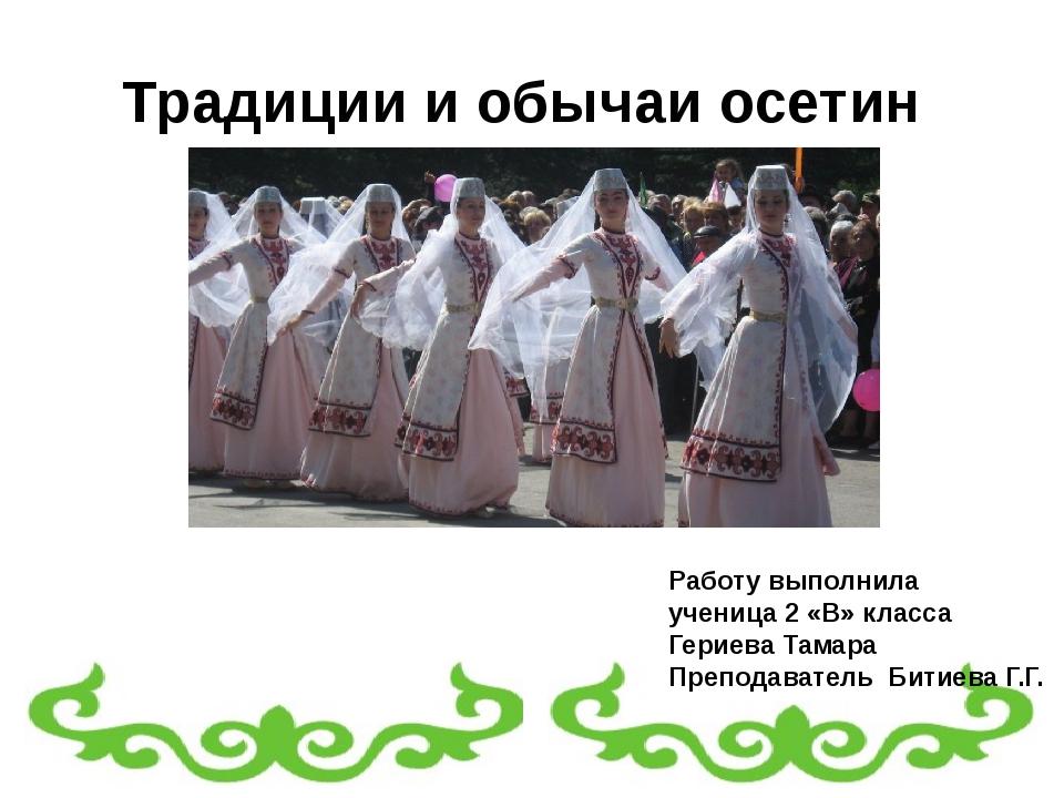 Традиции и обычаи осетин Работу выполнила ученица 2 «В» класса Гериева Тамара...